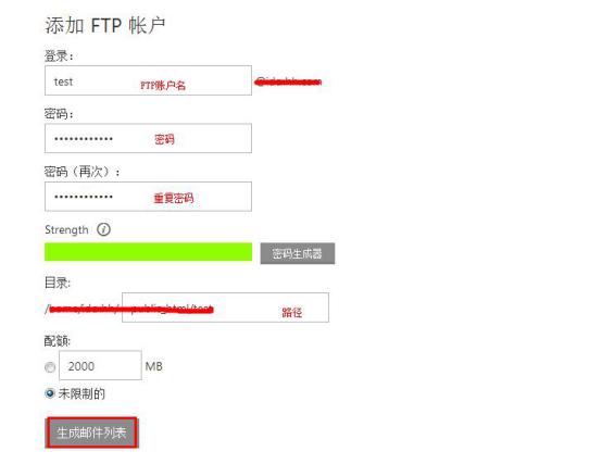 创建FTP