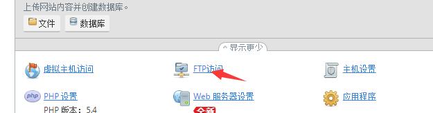 """找到""""FTP访问""""进行点击"""