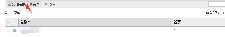 """点击""""添加新的FTP账户""""进行添加"""