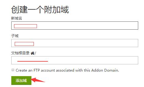 """输入你要添加的附加域名,点击""""添加附加域""""创建即可"""
