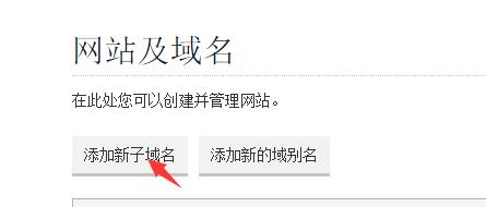 """登录到Plesk控制面板,点击如图所示的""""添加子域名"""""""