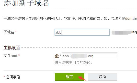 输入你要添加的附加域名,点击确定