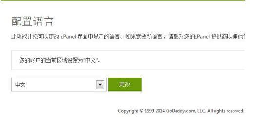 我们就可以看到cPanel控制面板已经由英文切换到中文