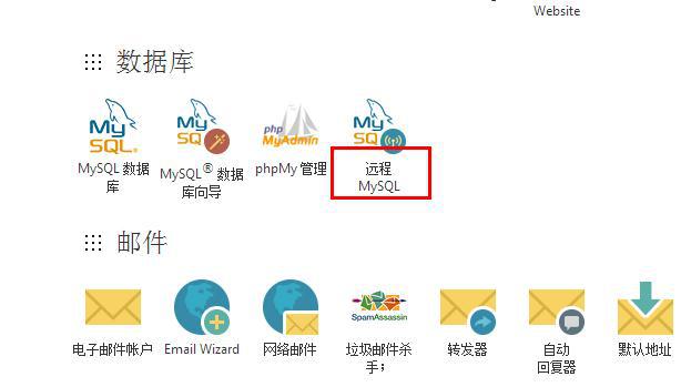 """登录到GoDaddy Linux主机的cPanel控制面板,找到""""远程MySQL"""",点击进入"""