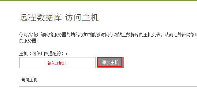 """在如图所示的方框中输入本地的IP地址,然后点击""""添加主机"""""""