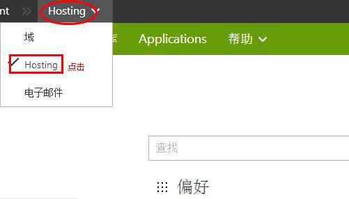 """进入cPanel控制面板,在面板顶部导航中点击""""Hosting"""",在出现的下拉框中再点击""""Hosting""""。"""