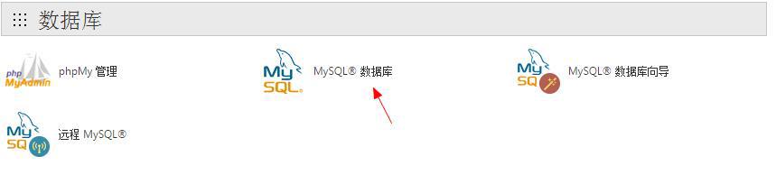 """在控制面板里找到""""数据库""""部分,点击""""MySQL数据库""""。"""